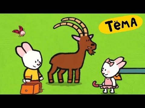Рисунки Тёмы : Нарисуй козлика! Обучающий рисованию мультфильм для детей