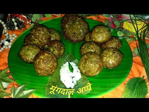 मूंगदाल का हेल्दी नाश्ता जिसे खा कर  मजा आ जाये । Dal Appe Recipe । Paniyaram Recipe। Appam