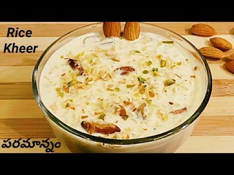 పరమాన్నం తయారీ - దేవీ నవరాత్రి ప్రసాదం / Rice Kheer Recipe In Telugu With Eng Subs