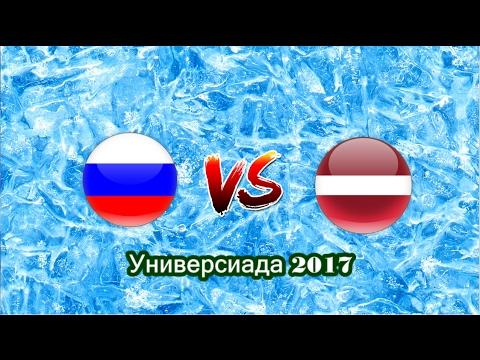 ХОККЕЙ. Универсиада-2017. Товарищеский матч. Россия-Латвия. Прямая Трансляция.