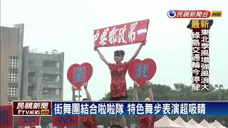 中華郵政員工運動會 宣布明年加薪-民視新聞