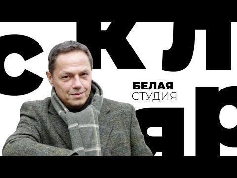 Игорь Скляр / Белая студия / Телеканал Культура