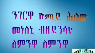 Amanuel Yemane   Nigerewa(ንገርዋ) ew Ethiopian Music 2017 Official Lyrics