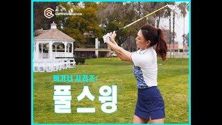 비기너 시리즈 골프 레슨 006: 풀스윙 | 명품스윙 에이미 조