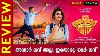 Oru Adaar Love Movie Review | Omar Lulu | Priya Prakash Varrier | Roshan Abdul Rahoof | Kaumudy TV
