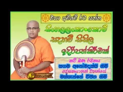 Epa Amme Rata Yanna - Massanne Vijitha Thero Kawi Bana Produce By Sinhalalanka video