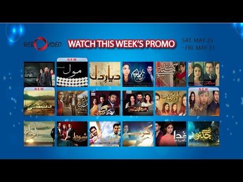 Weekly Pakistani Drama Promo - Sat-Fri (May 25- May 31) thumbnail