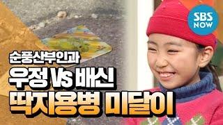 레전드 시트콤 [순풍산부인과]  '우정 Vs 배신 딱지용병 미달이' / 'Soonpoong clinic'  Review