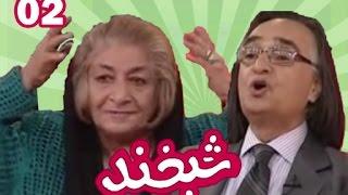 SHABKHAND Nawroz 1392 EP 2 - Special guest Haroon Yosufi