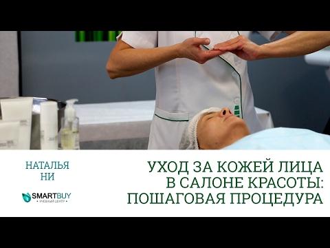 Уход за кожей лица в салоне красоты: пошаговая процедура