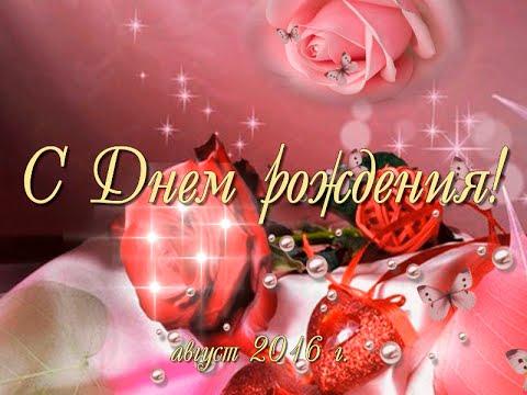 Пускай судьба тебе, как будто фея, день ото дня волшебный дарит бал, чтоб жить прекрасно, ни о чем не приеолы