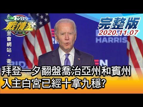 台灣-TVBS戰情室 決戰新政局