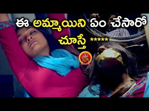 ఈ అమ్మాయిని ఏం చేసారో చూస్తే ***** - 2018 Telugu Movie Scenes - CSK Movie Scenes