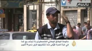 حكومة الوفاق الوطني الفلسطينية تجتمـع غدا بغزة