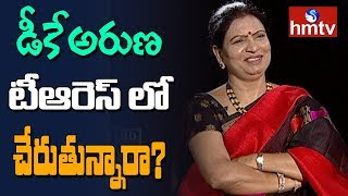 Is DK Aruna Joining In TRS Party? | Hard Talk With Srini  | hmtv
