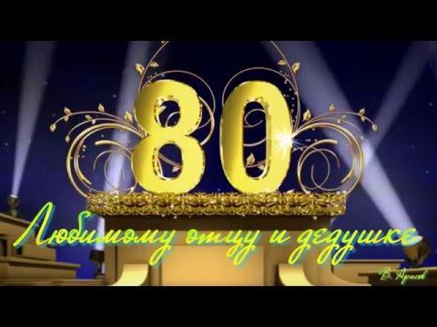 Поздравления с днём рождения мужчине в 80 лет 7