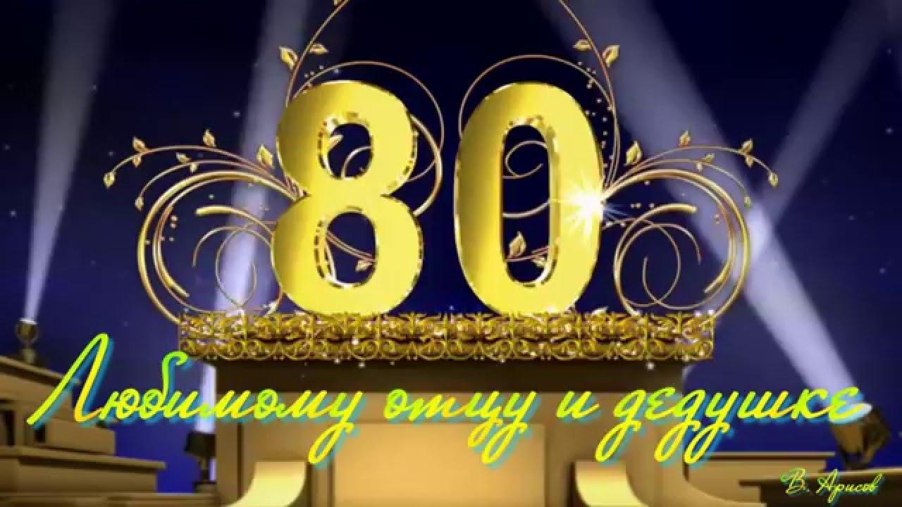 80 лет отец поздравления