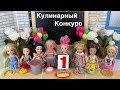 ПРОФИТРОЛИ СО СЛИВКАМИ Кулинарный Конкурс Часть 2 Мультик #Барби Школа Куклы Девочки Готовят