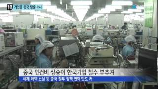 한국기업, 중국 탈출 봇물...정책 급변 원인 / YTN