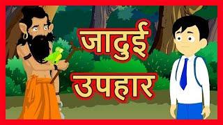 जादुई उपहार | Moral Stories for Kids | Hindi Story for Children | Maha Cartoon TV XD