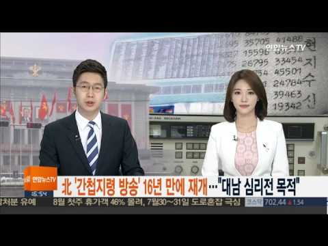 [NEWS] North Korea resumes number stations broadcast on Radio Pyongyang
