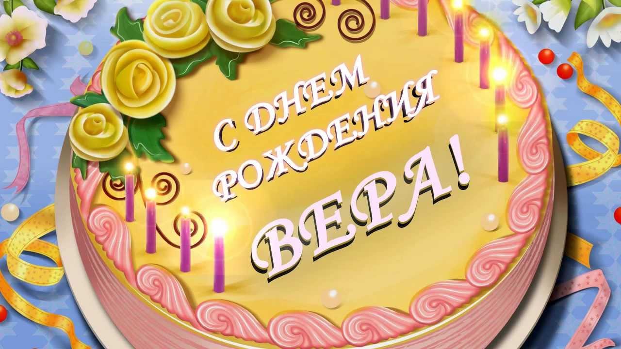 День рождения поздравления вера
