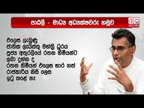 rathana thero has no|eng