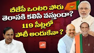 Telangana BJP MLA Candidates List Will Be Released Soon | PM Modi | CM KCR