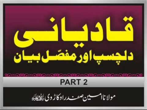 Maulana Amin Safdar Orkarvi - Qadiyani - Part B - Khair ul Madaris Multan 1 of 2