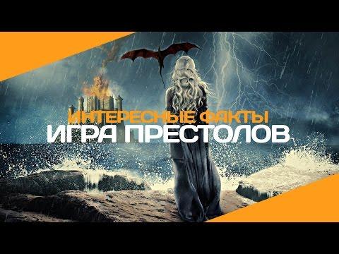 «Игра престолов» | Интересные факты