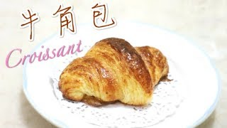 法式牛角包食譜(可頌) How to Make Croissants Recipe *Happy Amy