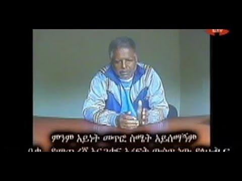 Andargachew Tsige on ETV (Ethiopian Television)