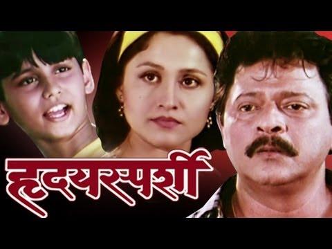 Hrudaysparshi - Marathi Movie video
