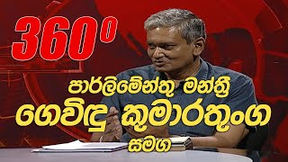 360 | with Gevindu Kumarathunga ( 10 - 08 - 2020 )