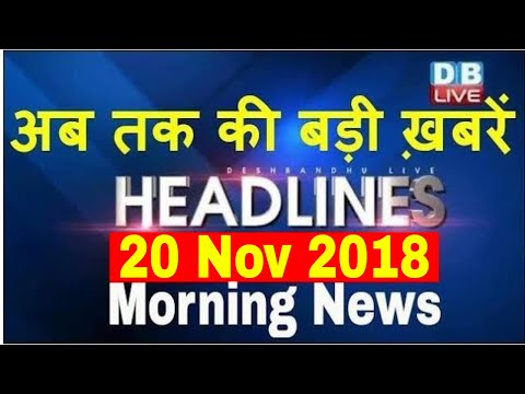 अब तक की बड़ी ख़बरें | morning Headlines | breaking news 20 Nov | india news | top news | #DBLIVE