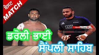 Daroli Bhai V/s Sampli Sahib Best Kabaddi Match by Punjablive1.com (91)