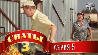 Сериал - Сваты 3 (3-й сезон, 5-я серия) комедийный сериал онлайн HD