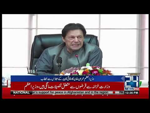 PM Imran Khan Addresses At Federal Cabinet Meeting Today | 11 Oct 2018 | 24 News HD