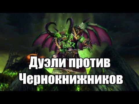 Дуэли Swifty против Дестро Чернокнижников Mists of Pandaria