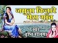 Super Hit Shri Radha Krishna Bhajan    Jamuna Kinare Mera Gaon    Tripty Shakya # Ambey Bhakti