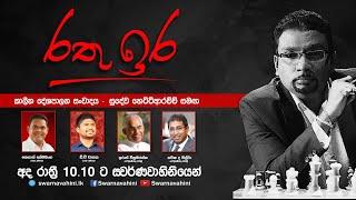Rathu Ira 2020.08.27 live