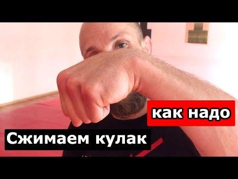 Как сжимать кулак перед ударом