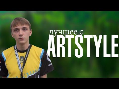 Лучшие моменты стрима с Artstyle (Артстайл)