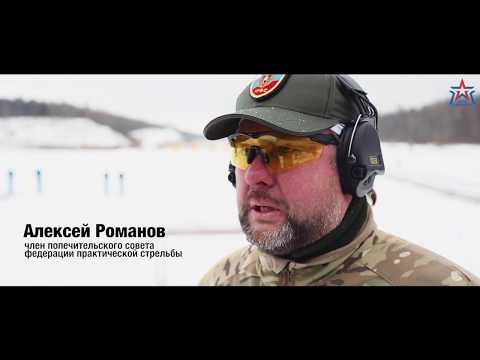 Федерация Практической стрельбы. V Всероссийские соревнования по практической стрельбе.