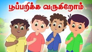 Pu Parikka - Vilayattu Paadalgal - Chellame Chellam - Kids Tamil Song - Playful Rhymes For Children