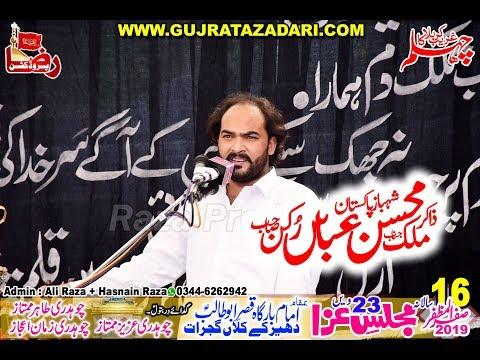 Zakir Malik Mohsin Rukan | 16 Safar 2019 | Dahreekay Gujrat || Raza Production