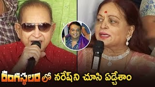 Superstar Krishna and Vijaya Nirmala Emotional about Naresh | Actor Naresh Birthday Celebrations