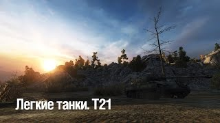 Легкие танки. T21 ~ World of Tanks