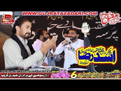 Zakir Asad Raza Hadri  | 6 Zilhaj 2019 | Mozzay Hassokay Tandlianwala Faisalabad