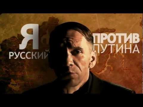 Я русский и поэтому против Путина